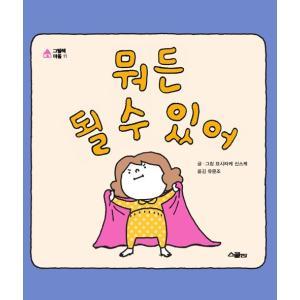 韓国語 絵本 『何でもなれるよ』 (原題:『なつみはなんにでもなれる』) 著:ヨシタケシンスケ (韓...