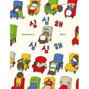 韓国語 絵本 『退屈だ 退屈だ』 (原題:『つまんない つまんない』) 著:ヨシタケシンスケ (韓国...