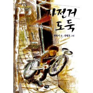 韓国語 児童書 『自転車泥棒』 著:パク・ワンソ niyantarose