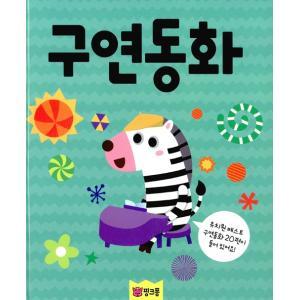 韓国語 童話 『ピンクポン CDブック : 口演童話 (本 + CD 1枚) ピンクポン CDブック niyantarose
