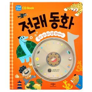 韓国語 童話 『CD Book 伝来童話(むかしばなし)』 niyantarose