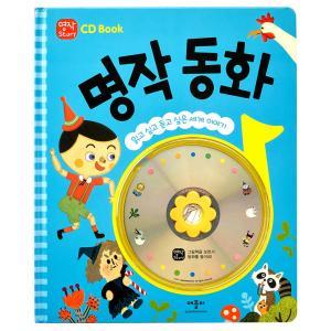 韓国語 童話 『CD Book 名作童話』 niyantarose