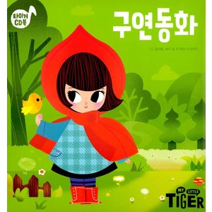 韓国語 童話 『タイガー CDブック 口演童話』 niyantarose