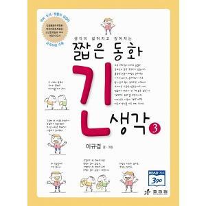 韓国語の童話 短い童話 長い思考(考え) 3|niyantarose