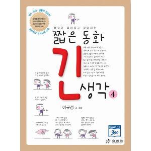 韓国語の童話 短い童話 長い思考(考え) 4|niyantarose