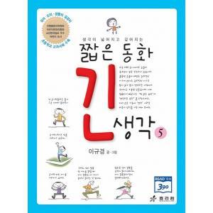 韓国語の童話 短い童話 長い思考(考え) 5|niyantarose