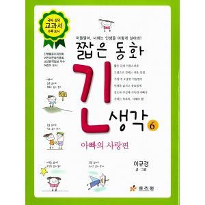 韓国語の童話 短い童話 長い思考(考え) 6 お父さんの愛編|niyantarose