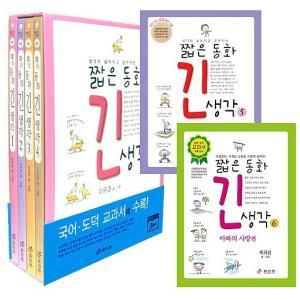 韓国語の童話 短い童話 長い思考(考え) 1-6  6巻セット|niyantarose