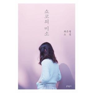 韓国語の小説 『ショーコの微笑 』 著:チェ・ウニョン(ハングル小説) niyantarose