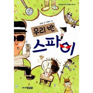 韓国語の童話 うちの組のスパイ|niyantarose