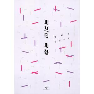 韓国語 小説 『フィフティ・ピープル』 著:チョン・セラン