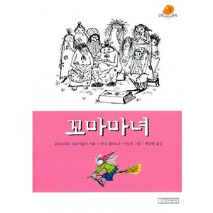 韓国語の童話 ちびっこ魔女(小さい魔女)|niyantarose