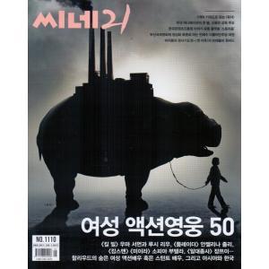 韓国映画雑誌 CINE21 1110号(170620) (ユ・ジェミョン、Radwimps記事)|niyantarose