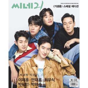 韓国 映画 雑誌 CINE21 1243号(200218)「パラサイト」スペシャルエディション(イ・...