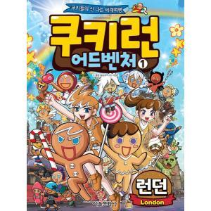 韓国語のマンガ クッキーラン アドベンチャー 1:ロンドン〜クッキーたちの楽しい世界旅行〜|niyantarose