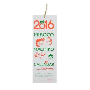 (セール/過去カレンダー)2016年カレンダー 鉄三、ソトとボウはね。~ねこ、絵本のカレンダー~