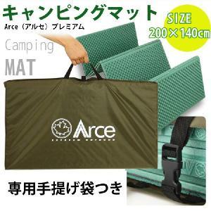 キャンピングマット 200×140cm 大型 アルセ(Arce)プレミアム 高密度 専用手提げ袋付き 韓国輸入品|niyantarose