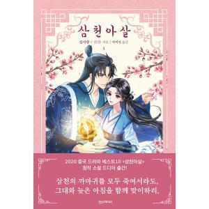 韓国語 小説 『三千鴉殺1』 著:十四郎|niyantarose