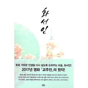 韓国語 小説 『華胥引 - 上』 著:唐七公子|niyantarose