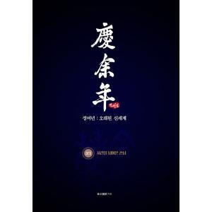 韓国語 小説 『慶余年:古い新世界 - 上1』 著:マオニー(猫膩) (韓国語版/ハングル)|niyantarose