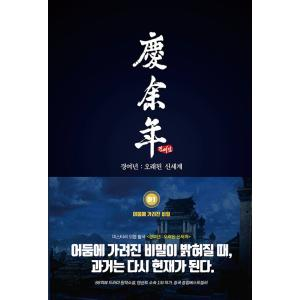 韓国語 小説 『慶余年:古い新世界 - 下1』 著:マオニー(猫膩) (韓国語版/ハングル)|niyantarose