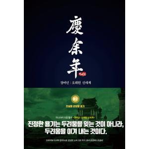 韓国語 小説 『慶余年:古い新世界 - 下2』 著:マオニー(猫膩) (韓国語版/ハングル)|niyantarose