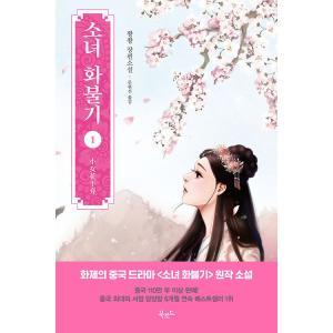 韓国語 小説 『少女花不棄 1』 著:ジュアンジュアン Zhuangzhuang (韓国語版/ハングル)|niyantarose
