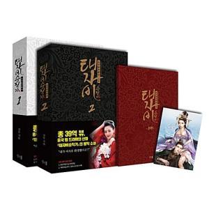 韓国語 小説 『太子妃昇職記 1〜2セット - 全2巻』 著:ソンドゥン(鮮橙) (韓国語版/ハングル)|niyantarose