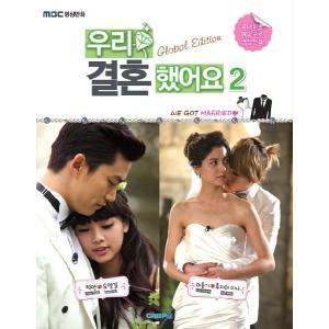 韓国スターフォトマンガ 私たち結婚しました 世界版 フォトマンガ Vol.2|niyantarose