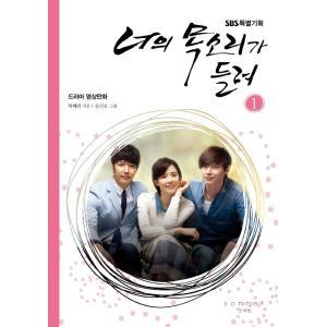 韓国ドラマ「君の声が聞こえる」1 フィルムコミック 韓国語のマンガ|niyantarose