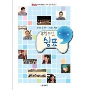 韓国テレビ番組「無限挑戦 オンニの誘惑」 フィルムコミック 韓国語のマンガ|niyantarose