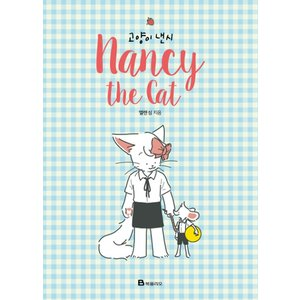 韓国語のマンガ ネコのナンシー Nancy the Cat|niyantarose