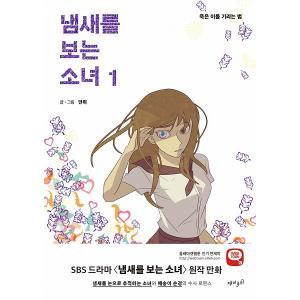 韓国語のマンガ 匂いを見る少女 1 〜死者を追悼する方法(JYJ ユチョン&シン・セギョン出演ドラマ原作)|niyantarose