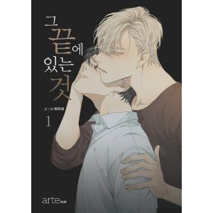 韓国語 漫画 『その果てにあること 1』 著:ハリボ BL まんが|niyantarose