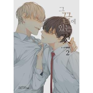 韓国語 漫画 『その果てにあること 2』 著:ハリボ BL まんが|niyantarose