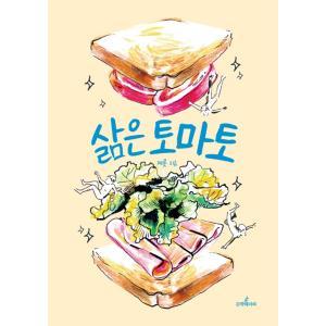 ※この本は韓国語で書かれています。  .。・★本の内容★+°*.。  まんが  《これくらい普通の...