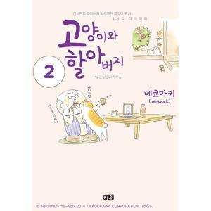 韓国語 マンガ 『ねことじいちゃん 2』 著:ねこまき (韓国語版/ハングル) niyantarose