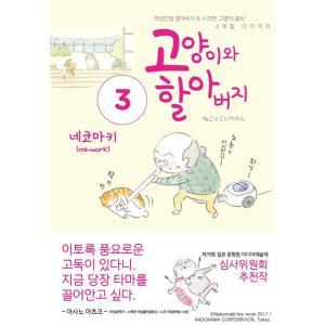 ※この本は韓国語で書かれています。  .。・★本の内容★+°*.。  ペット/動物漫画  第19回文...
