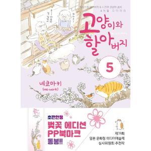 韓国語 マンガ 『ねことじいちゃん 5』 著:ねこまき (韓国語版/ハングル)
