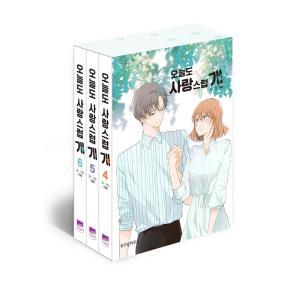 韓国語 まんが 『今日もかわいらしく / ワンダフルデイズ』 4~6 セット - 3巻セット 著:イヘ|niyantarose