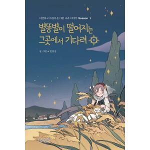 韓国語 まんが 『流れ星が落ちるそこで待ってて 1』 - ちょっと変わった美しい魔法の国の物語 Season 1 著:マンムルサン|niyantarose