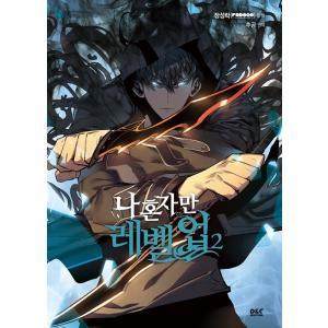 韓国語 マンガ 『俺一人だけレベルアップ 2』( 俺だけレベルアップな件/韓国版)著:チャン・ソンナク(REDICE STUDIO) 原作:チュゴン