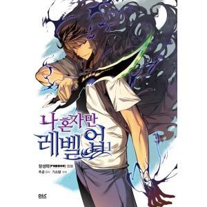 韓国語 マンガ 『俺一人だけレベルアップ 1』( 俺だけレベルアップな件/韓国版) 著:チャン・ソンナク(REDICE STUDIO) 原作:チュゴン|niyantarose