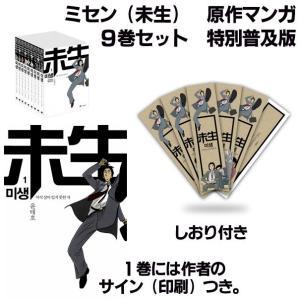 韓国語のマンガ ミセン(未生)特別普及版セット 全9巻(ドラマ原作)