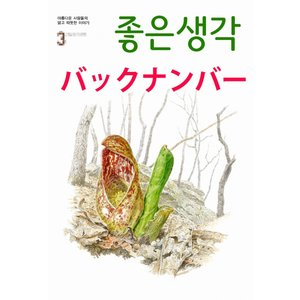 韓国 教養 雑誌 月刊 よい考え(チョウンセンガク)  バックナンバー|niyantarose