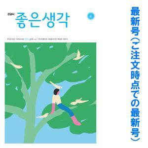 韓国 教養 雑誌 月刊 大きな文字の よい考え(チョウンセンガク) 最新号|niyantarose