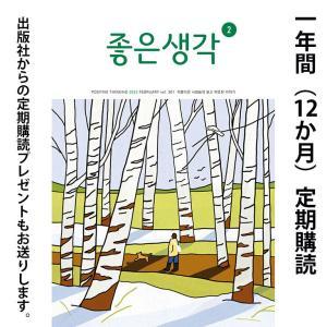 ■定期購読(送料無料)■韓国 教養 雑誌 月刊『よい考え(チョウン センガク)』 年間定期購読(申し込み代行)+プレゼント|niyantarose