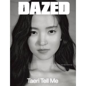韓国 雑誌 DAZED&CONFUSED KOREA(デイズド・コリア)2020年 12月号 キム・...