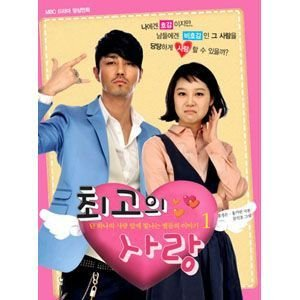 韓国ドラマ 『最高の愛』フィルムコミック 1 チャ・スンウォン、コン・ヒョジン主演:ただ一つの愛の前に輝くスターたちの話 韓国語の漫画|niyantarose
