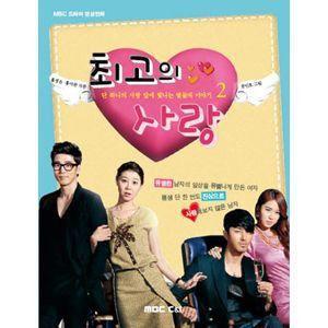 韓国ドラマ 『最高の愛』フィルムコミック 2 チャ・スンウォン、コン・ヒョジン主演:ただ一つの愛の前に輝くスターたちの話 韓国語の漫画|niyantarose